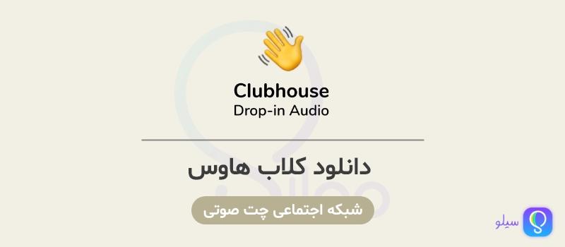 دانلود کلاب هاوس 1.0.11 Clubhouse اصلی جدید اندروید