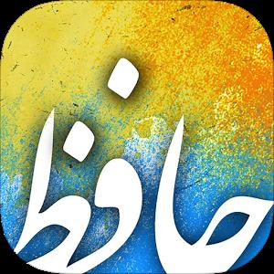 دانلود 1.0.1 Divan of Hafez - برنامه دیوان حافظ برای اندروید + فال