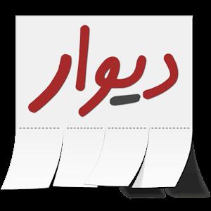 دانلود دیوار جدیدترین ورژن Divar 11.4.2 اندروید