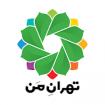 دانلود 11.1.1.19 My Tehran - برنامه اپلیکیشن خدمات شهری اندروید