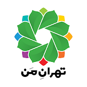 دانلود 12.0.0 My Tehran - برنامه اپلیکیشن خدمات شهری اندروید