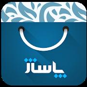 دانلود Pasazh 7.2.46 - برنامه خرید و فروش پاساژ برای اندروید