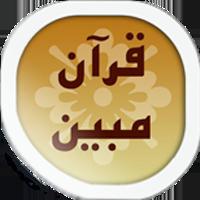 دانلود 2.0.2 قرآن مبین – قرآن با تفسیر برای اندروید