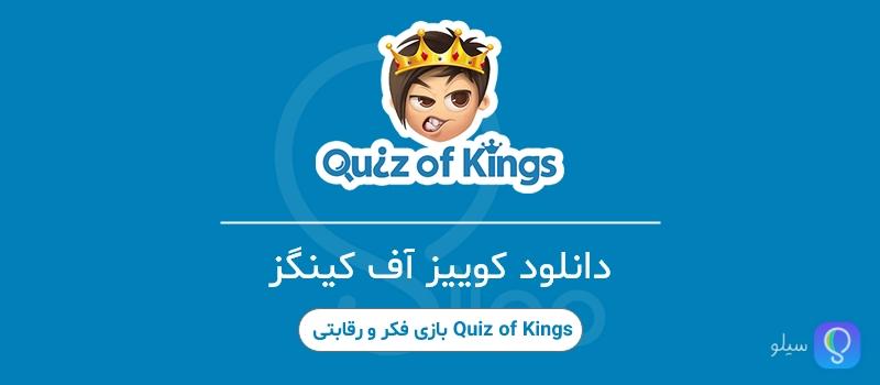 دانلود کوییز آف کینگز 1.19.6695 Quiz of Kings - بازی فکری اندروید