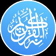 دانلود Quran Pro Muslim Full 1.7.103 - برنامه جامع تفسیر قرآن برای اندروید