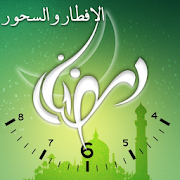 دانلود Ramadan Times 1.33 - برنامه اوقات شرعی ماه رمضان برای اندروید