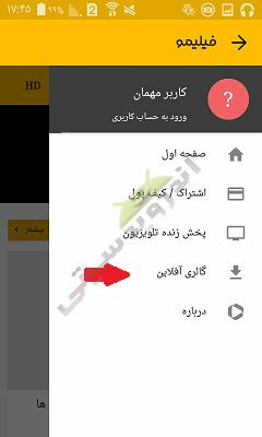 دانلود 2.5.2 اپلیکیشن فیلیمو آپارات + آموزش روش دانلود + تصاویر