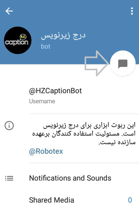 آموزش ارسال تصویر متحرک Gif با متن در تلگرام + تصاویر