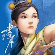 دانلود Shuyan Saga 1.0 - بازی ماجراجویی هنرهای رزمی اندروید