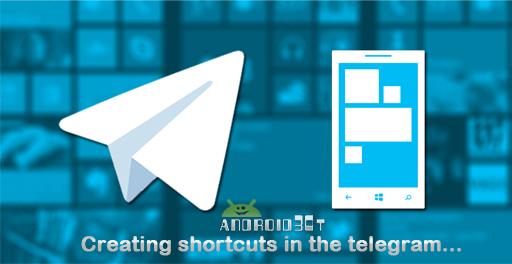 روش ساخت میانبر از صفحه ی چت در تلگرام + تصاویر