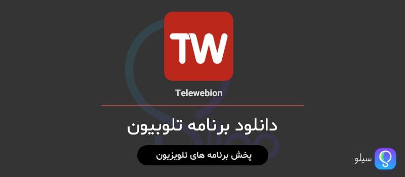 دانلود تلوبیون جدید 3.4.155 Telewebion برنامه پخش زنده تلویزیونی اندروید