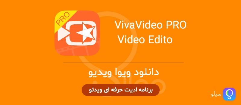 دانلود ویوا ویدیو جدید VivaVideo Pro 8.12.0 برنامه ی ویرایش ویدیو اندروید