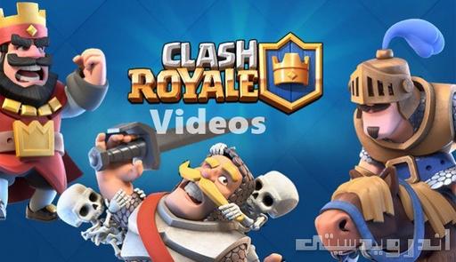 تمامی ویدئو ها و تریلرهای بازی کلش رویال Clash Royale + بروزرسانی ها