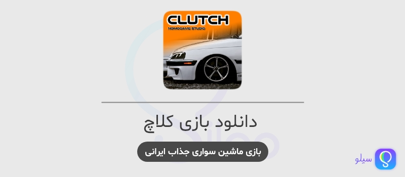 دانلود بازی کلاچ جدیدترین آپدیت Clutch 2.71 بازی ماشین سواری اندروید