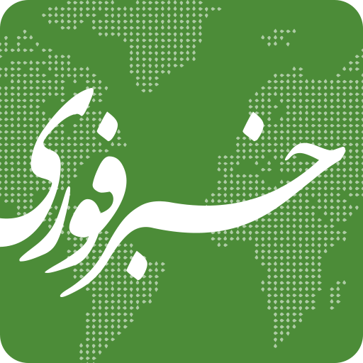 دانلود 1.3.1 Khabar Fori - نرم افزار رسمی خبر فوری برای اندروید