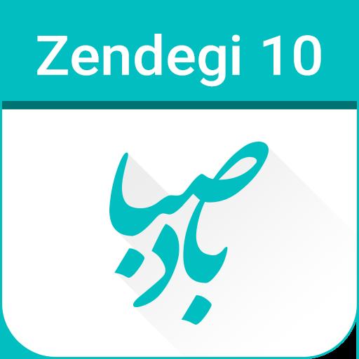 دانلود BadeSaba 10.8.1 - نسخه جدید تقویم باد صبا (زمستان 98)
