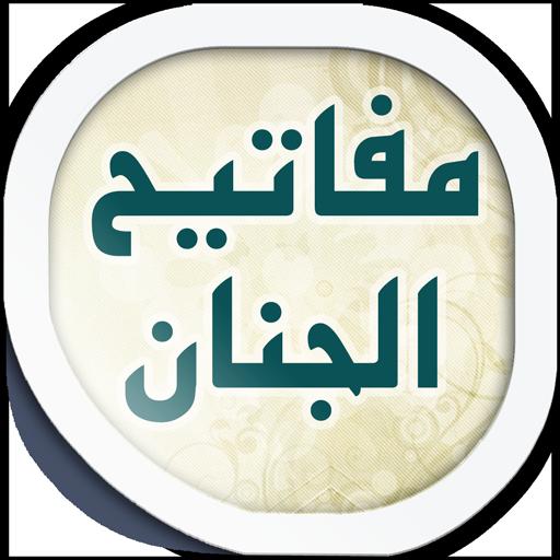 دانلود 2.6.2 برنامه مفاتیح الجنان اندروید + ادعیه و زیارات