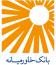 دانلود آخرین نسخه همراه بانک سپه + ذکر کامل قابلیت ها