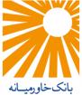 دانلود رمز پویا – برنامه ساخت رمز یکبار مصرف بانک خاورمیانه