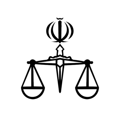 دانلود اپلیکیشن عدالت همراه برای اندروید Edalate Hamrah 1.4.9