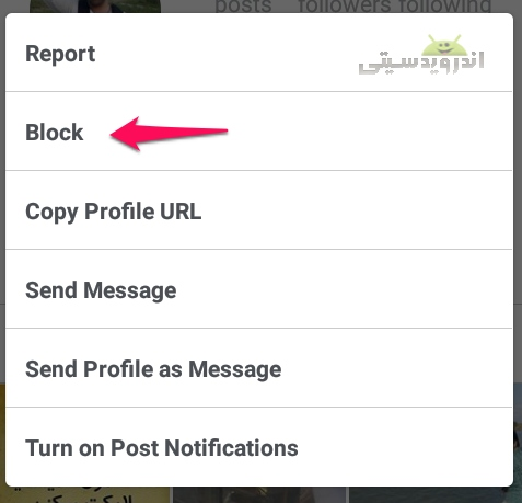 آموزش بلاک و آنبلاک کردن دیگران در اینستاگرام + تصاویر