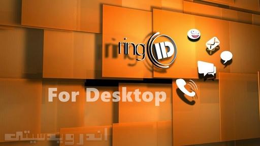 دانلود ringID Desktop 5.0.4.1 - مسنجر کم نظیر رینگ آیدی کامپیوتر