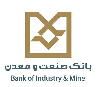 دانلود آخرین نسخه همراه بانک صنعت و معدن + ذکر کامل قابلیت ها