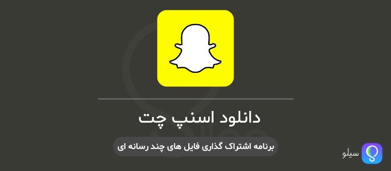 دانلود اسنپ چت Snapchat 11.48.0.23 نسخه جدید اندروید