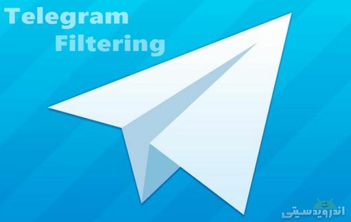 به تعویق افتادن سرنوشت فیلتر شدن تلگرام - آبان ماه
