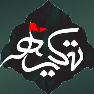 "Tekye 1.8 - نرم افزار جامع و مذهبی ""تکیه"" مخصوص ایام محرم"
