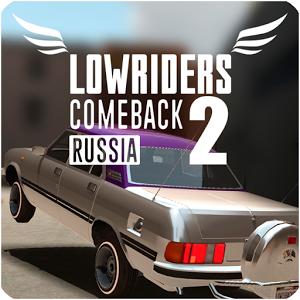 دانلود Lowriders Comeback 2 : Russia 1.2.0 - بازی عالی رانندگی اندروید