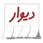 دانلود دیوار جدیدترین ورژن Divar 11.5.1 اندروید